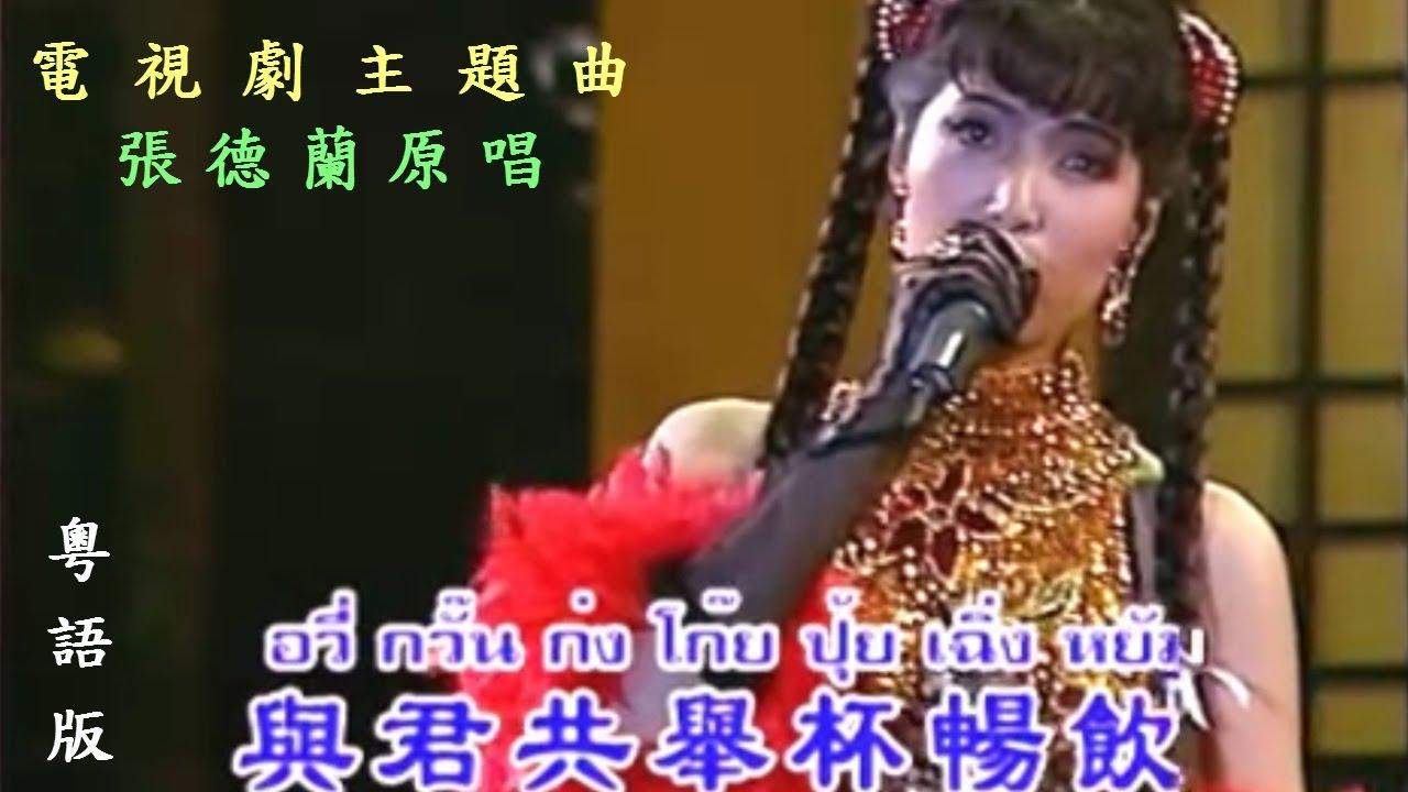 泰 國 歌 后 - 屏 帕 蓉 [ 王 麗 珍 ]  武俠帝女花〔粵語〕 - YouTube
