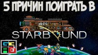 5 причин поиграть в Starbound