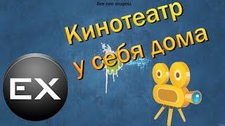 Лучшие фильмы (сериалы) на вашем смартфоне !!!