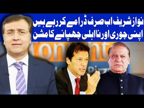 Tonight With Moeed Pirzada - 6 January 2018 - Dunya News