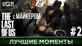The Last of us с Майкером - Лучшие моменты. Часть 2