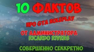 GTARP | ★10★ СЕКРЕТНЫХ И ИНТЕРЕСНЫХ ФАКТОВ НА GTA-RP! #1