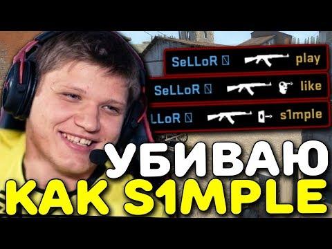 УБИВАЮ КАК СИМПЛ (SIMPLE/S1MPLE)?!  - Монтаж CS:GO (Counter-Strike: Global Offensive) thumbnail