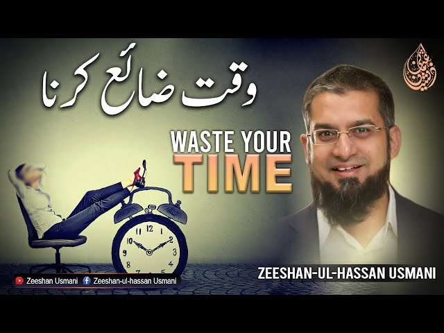Waste Your Time |  وقت ضائع کرنا  | खाक फाँकना
