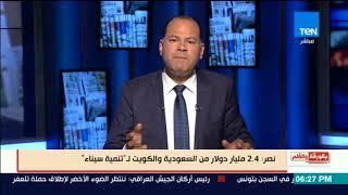 بالورقة والقلم - سحر نصر: 2 4 مليار دولار من السعودية والكويت لـ تنمية سيناء