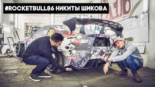 Аэродинамика в дрифте, #rocketbull86 Никиты Шикова из Fail Crew.