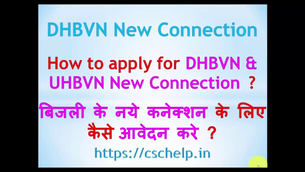 How to apply  for DHBVN New connection online #1