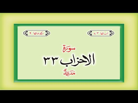 Surah 33 – Chapter 33 Al Ahzab  complete Quran with Urdu Hindi translation