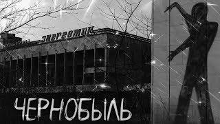 Страшные истории на ночь- Чернобыль
