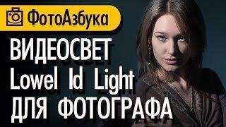 Работа видеосветом для фотографа Lowel IdLight - Практические уроки по фотографии 07 | Фотоазбука