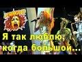 Ленинград Я так люблю когда большой Live In Odessa Ibiza Club 17 07 2013 mp3