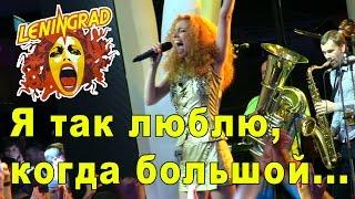 Ленинград • Я так люблю, когда большой... (Live in Odessa - Ibiza Club. 17.07.2013)
