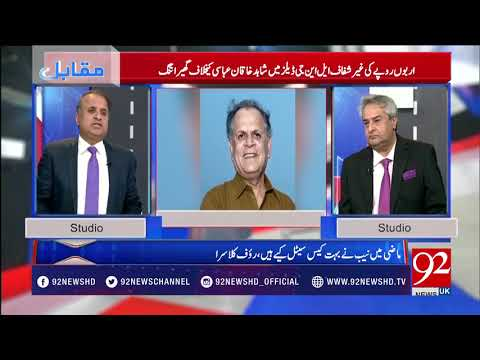 Muqabil -NAB reopened LNG case against Khaqan Abbasi and decided to investigation - 25 Oct 2018