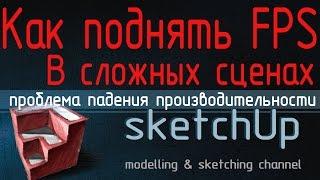 Как поднять Фпс в Sketchup, perfomance boost, Sketchup оптимизация(, 2016-05-09T01:46:17.000Z)