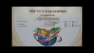 신안산대학교 호텔조리과에서 출전한 한국국제요리경연 대회…