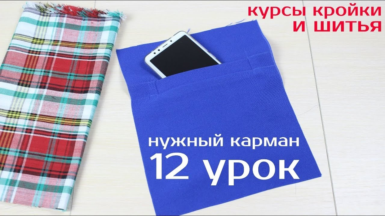 Прорезной карман своими руками фото 681