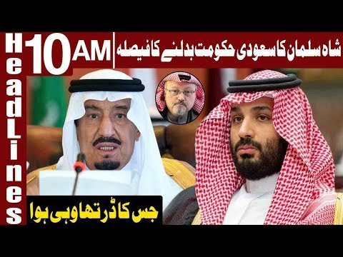 Saudi King Shah Salman Orders Government Reshuffle|Headlines 10 AM | 28 December 2018 | Express News