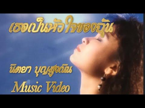 เธอเป็นหัวใจของฉัน - นิตยา บุญสูงเนิน   [ Official  MV ]