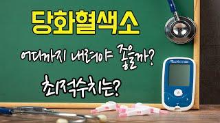 당뇨: 당화혈색소의 최적수치는?