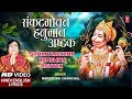 स कटम चन हन म न अष टक Hanuman Ashtak I Hindi English Lyrics I NARENDRA CHANCHAL I Full HD Video