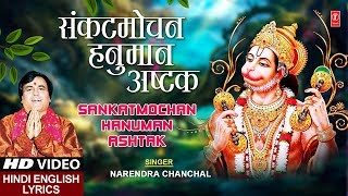 संकटमोचन हनुमान अष्टक, Hanuman Ashtak I Hindi English Lyrics I NARENDRA CHANCHAL I Full HD