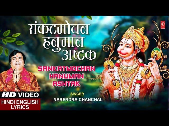 संकटमोचन हनुमान अष्टक, Hanuman Ashtak I Hindi English Lyrics I NARENDRA CHANCHAL I Full HD Video