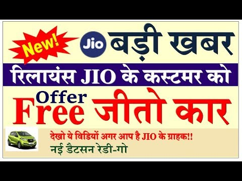 If you are a customer of Reliance Jio, then you must see this latest news