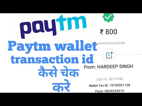 how to check paytm wallet transaction Id