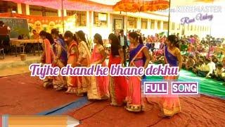 Tujhe chand ke bhane dekhu ! Full song