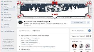 Урок 2  Создание вики-меню для группы Вконтакте (Базовая Wiki разметка) Новый Дизайн ВК Фотошоп