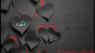 أحبك - رامي محمد  RAMI MOHAMED - I LOVE YOU