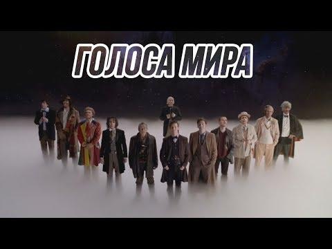 Доктор Кто - Голоса мира