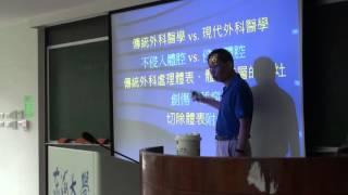 《現代醫學的興起》王道還-微生物致病理論 pt.1 (東海大學通識中心 104-1)