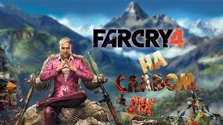 Как играть в Far Cry 4 НА НОУТБУКЕ??!!!