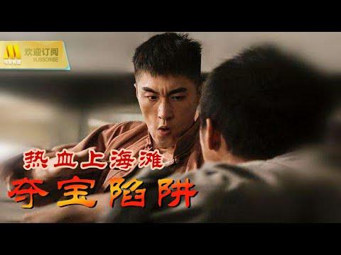 【1080P Full Movie】《热血上海滩之夺宝陷阱》国宝虎纹壁被盗引发的逃亡命案( 袁福福 / 狄琬雯)