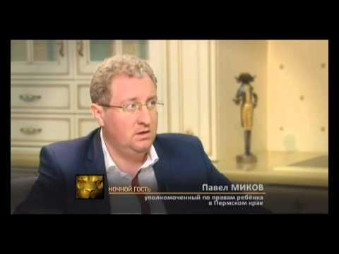 Ночной гость. Павел Миков, уполномоченный по правам ребенка в Пермском крае