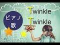 """【星の王子さま】Twinkle Twinkle・リリカル茶 / Japanese song, Song for """"Le petit prince"""""""