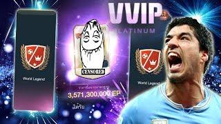 แลกเปลี่ยน VVIP รอบนี้ ร้อนมาก [FIFA Online 3]