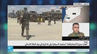 """""""قوات سوريا الديمقراطية"""" تقول إنها """"حررت"""" 16 قرية في محافظة الرقة"""