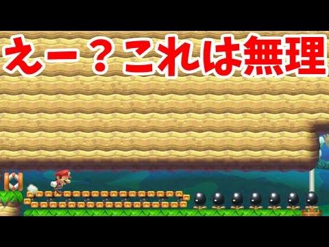 【マリオメーカー 実況】超絶鬼畜?ほーん! - YouTube