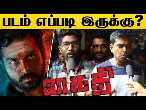 Kaithi Movie Public Review | FDFS | Karthi | Lokesh kanagaraj | Kalakkal Cinema