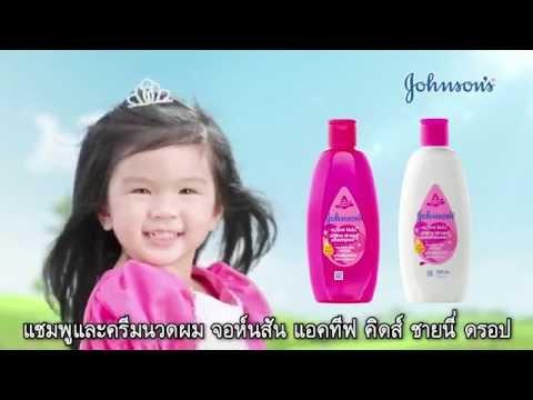 น้องมะลิและพี่ปลาวาฬในโฆษณา Johnson Active Kids Shinny Drop แชมพูและครีมนวดใหม่จากจอห์นสันเบบี้