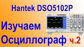 Учимся работать с осцлографом на примере Hantek DSO 5102P Часть 2