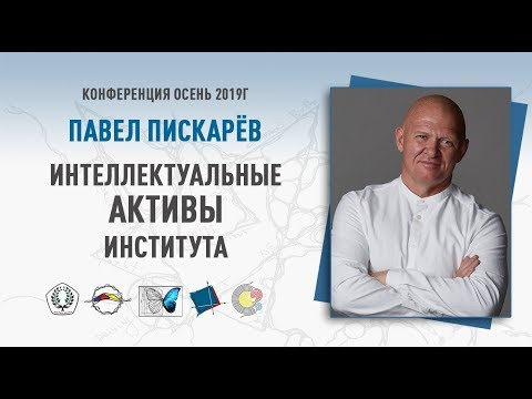 Уникальные слова и система знаний. Интеллектуальные активы института | Павел Пискарев