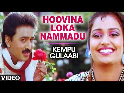 Kannada Old Songs | Hoovina Loka Nammadu | Kempu Gulaabi Kannada Movie Songs