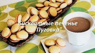 "Бисквитное печенье ""Пуговка"" приготовим за 8 минут #бисквитное печенье #пуговка"