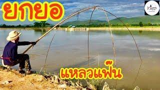 ยกยอ หมานอวสาน Fishing lifestyle Ep.118