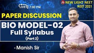 NEET 2021   BIO MODEL 02   FULL SYLLABUS   Biology Paper Discussion (Part-2)    Manish Sir