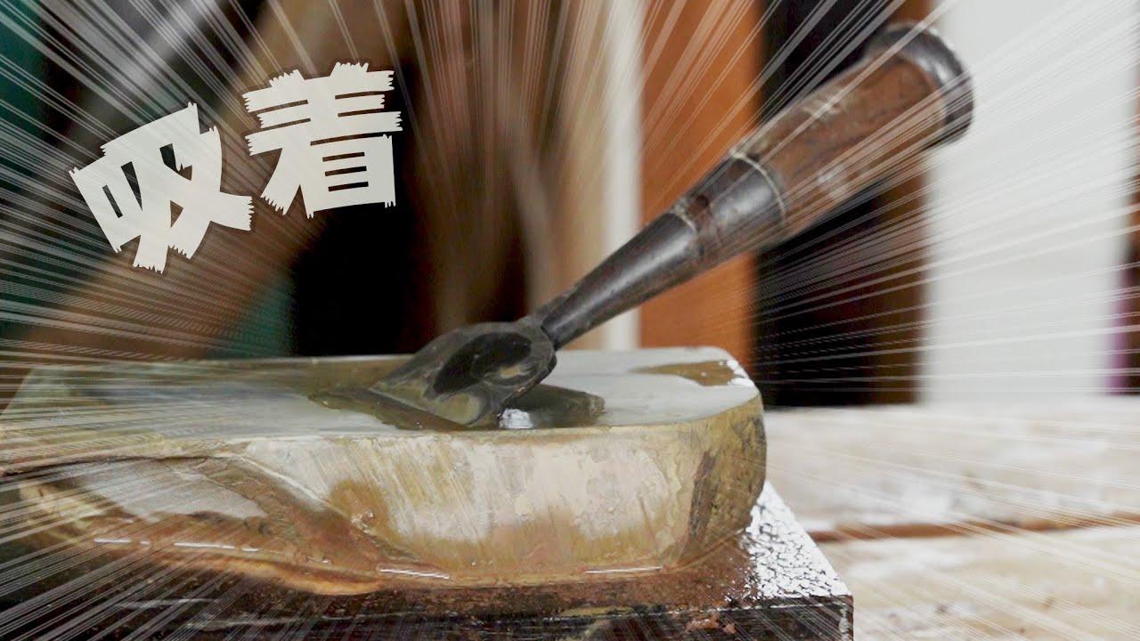 2日間ひたすらノミを研いだら天然砥石とくっついてしまった・・I kept polishing a Japanese chisel