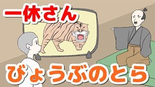 今回の【おはなしランド】は「一休さん 屏風のトラ(いっきゅうさん び...